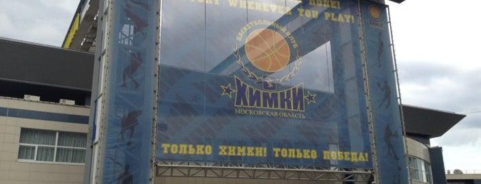 Баскетбольный центр «Химки» is one of Lieux qui ont plu à Maria.