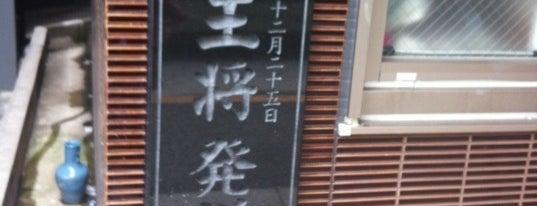 餃子の王将 四条大宮店 is one of 氣になる.