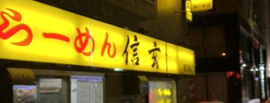 らーめん信玄 南6条店 is one of Lugares favoritos de Teppan.