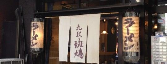 九段 斑鳩 is one of 再来してもよいラーメン店.