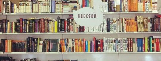 Книжная лавка писателей is one of клёвые книжные.