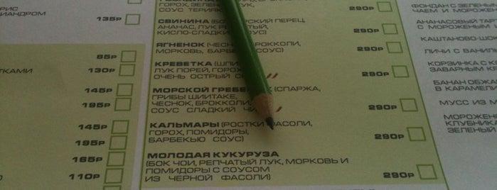 Zю is one of Посидеть.