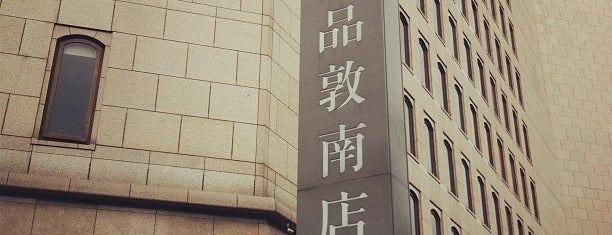 Eslite Bookstore is one of 桌遊店和俱樂部 Board game shops/cafes in Taipei.