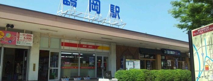 Tsuruoka Station is one of JR 미나미토호쿠지방역 (JR 南東北地方の駅).