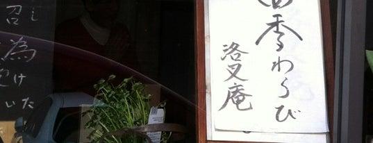 洛叉庵 is one of 行って食べてみたいんですが、何か?.