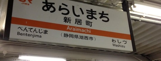 Araimachi Station is one of 東海道本線.