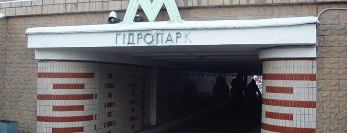 Станція «Гідропарк» is one of EURO 2012 FRIENDLY PLACES.