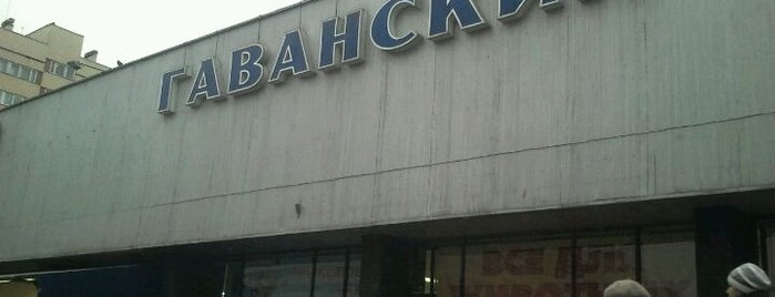 Гаванский is one of Lieux qui ont plu à IRA.
