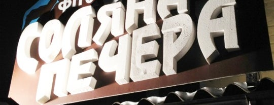 Карпати Паб Соляна Печера is one of Cafe Kyiv (Kiev, Ukraine).
