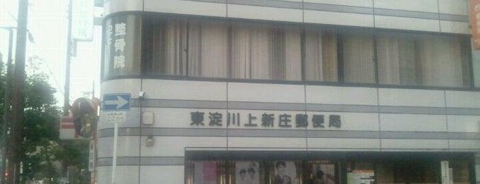 東淀川上新庄郵便局 is one of Orte, die Saejima gefallen.