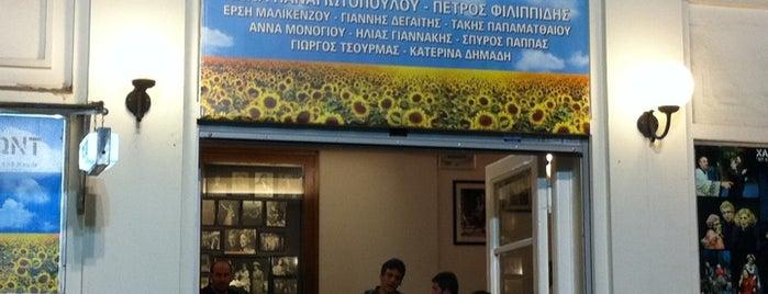 Θέατρο Μουσούρη is one of Orte, die Stathis gefallen.