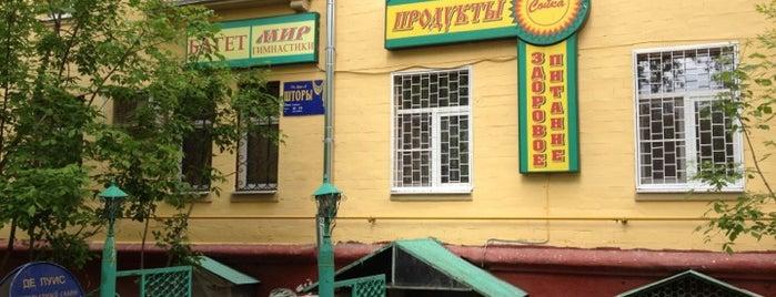 Сойка, здоровое питание is one of MSK FOOD.
