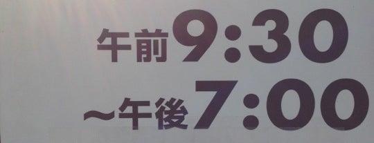 ケーヨーデイツー 東船橋店 is one of Funabashi・Ichikawa・Urayasu.