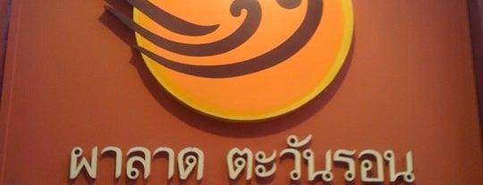ผาลาด ตะวันรอน is one of Chiangmai.