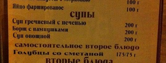 Куппер Паб / Copper Pub is one of Бизнес-ланчи Киева.