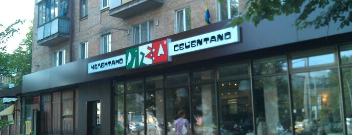 Піца Челентано / Celentano Pizza is one of Free wi-fi places in Kiev 2.