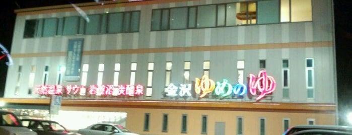 金沢ゆめのゆ is one of 訪れた温泉施設.