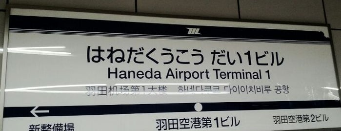 Haneda Airport Terminal 1 Station (MO10) is one of Lieux qui ont plu à 高井.