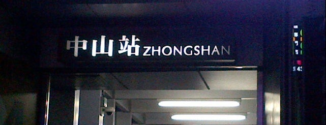 MRT Zhongshan Station is one of Taipei Eats/Drinks/Shopping/Stays.