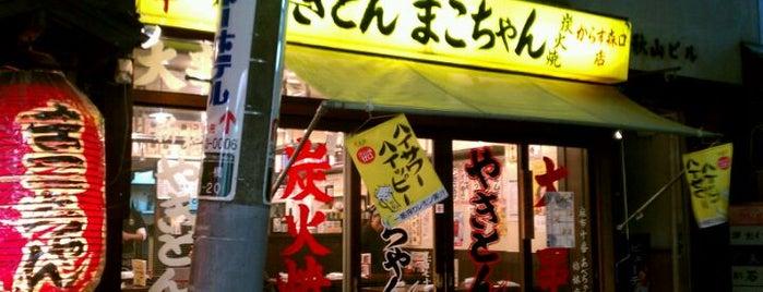 やきとん まこちゃん 烏森口店 is one of 旨い焼鳥もつ焼きホルモン焼き2.