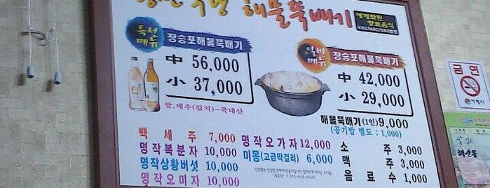 항만식당 해물뚝배기 is one of 거제 통영.