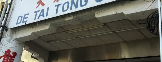 De Tai Tong Cafe (大東酒樓) is one of Kuliner Penang.