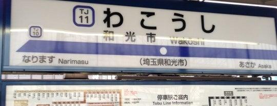 Tobu Wakoshi Station (TJ11) is one of Tokyo - Yokohama train stations.