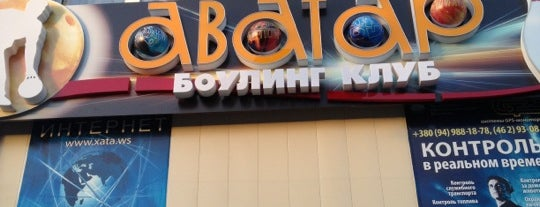 Аватар is one of Cafes and Restaurants in Chernihiv.