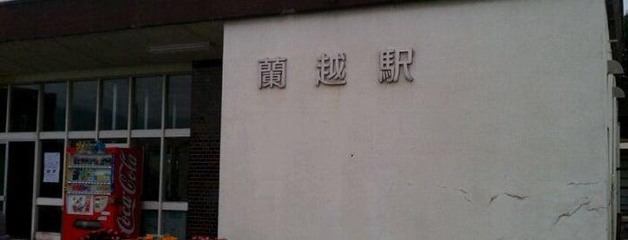 Rankoshi Station is one of JR 홋카이도역 (JR 北海道地方の駅).