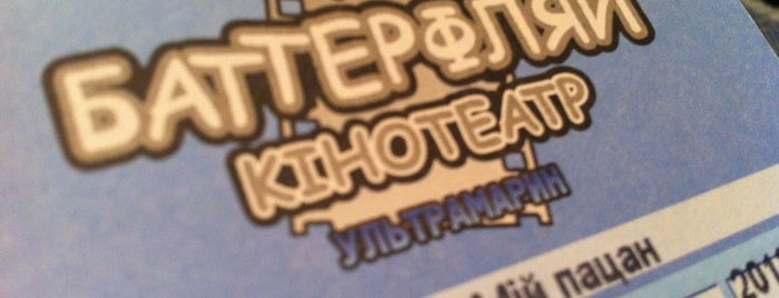 Баттерфляй Ультрамарин / Butterfly Ultramarin is one of Самые посещаемые точки Киева.