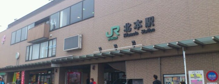 Kitamoto Station is one of JR 미나미간토지방역 (JR 南関東地方の駅).
