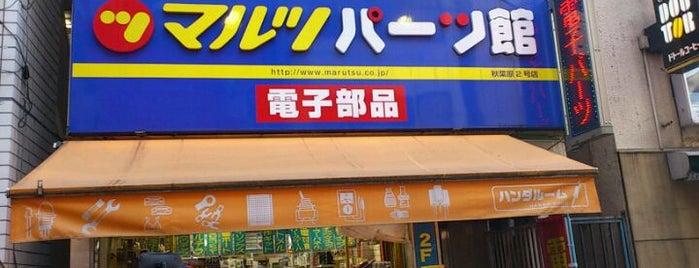 マルツパーツ館 秋葉原2号店 is one of Tokyo-Ueno South.