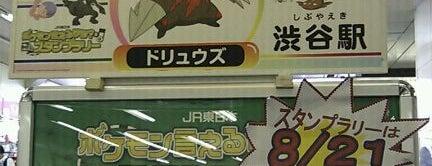 JR 渋谷駅 is one of JR東日本 ポケモン言えるかな?BW スタンプラリー (2011年).