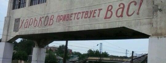 Станція «Новоселівка» is one of Vlad : понравившиеся места.