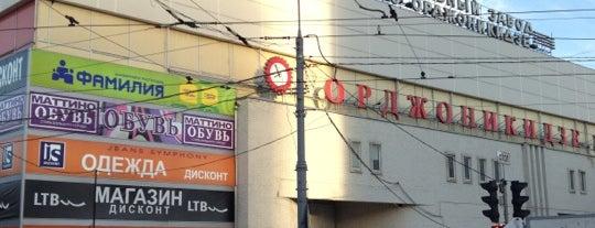 Дисконт-центр «Орджоникидзе 11» is one of Lieux qui ont plu à Galina.