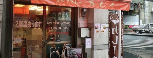 スープカレー カムイ is one of ぎゅ↪︎ん 🐾さんの保存済みスポット.