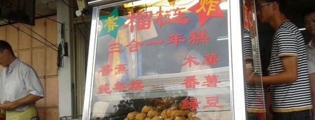 Restoran Wah Cai 3 In 1 Chinese Cake 華仔三合一招牌炸年糕 is one of JB.
