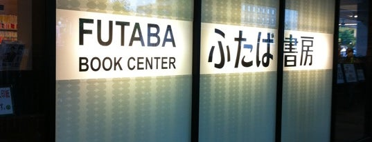 Futaba Book Center is one of Travel.