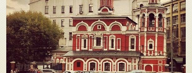 Славянская площадь is one of Москва, где я была #2.