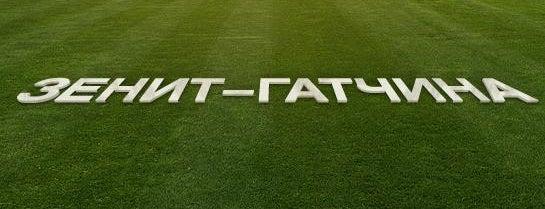 Филиал Академии ФК Зенит (Зенит-Гатчина) is one of Zenit Football Club 님이 저장한 장소.