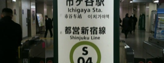 Shinjuku Line Ichigaya Station (S04) is one of Posti che sono piaciuti a ジャック.