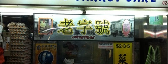He Zhong Carrot Cake 合众菜头果 is one of Micheenli Guide: Best of Singapore Hawker Food.