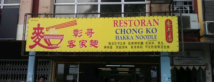Chong Ko Hakka Noodle (彰哥客家面家) is one of Yummies.