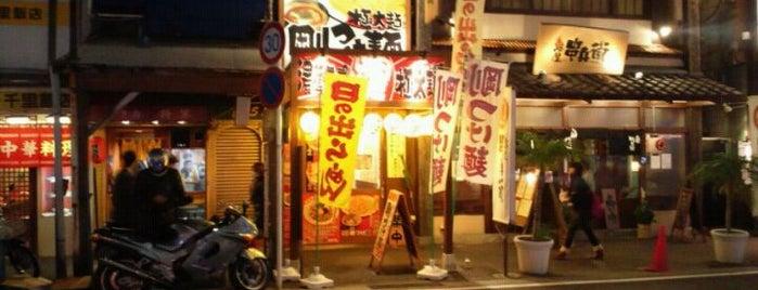 剛つけ麺 日の出らーめん 大船店 is one of とりあえず.