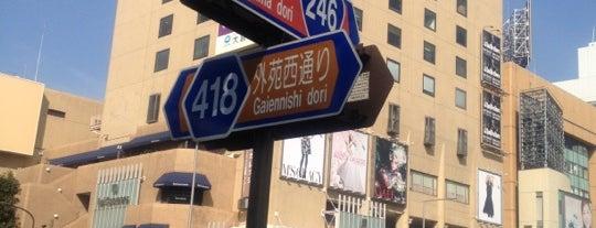 南青山三丁目交差点 is one of モリチャン'ın Beğendiği Mekanlar.