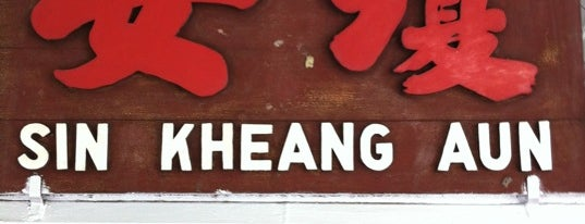 Shing Kheang Aun Restaurant (新琼安饭店) is one of Penang | Eats.