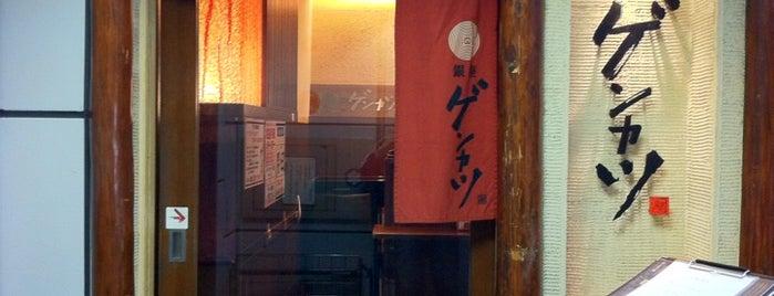 銀座 ゲンカツ is one of Lugares guardados de Jae Eun.