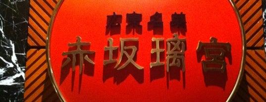 広東名菜 赤坂璃宮 ホテルモリノ新百合丘内 is one of 麻生区多摩区の ラーメン。.