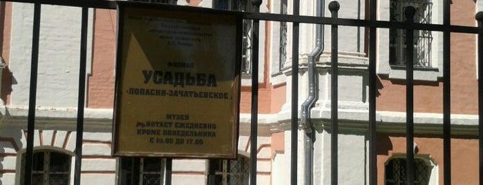 Усадьба «Лопасня-Зачатьевское» is one of Маршруты на выходные.