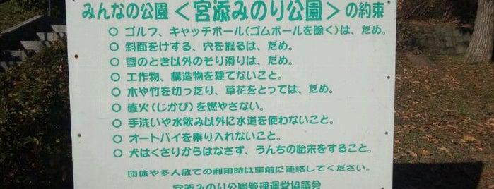 宮添みのり公園 is one of 黒川駅 | おきゃくやマップ.